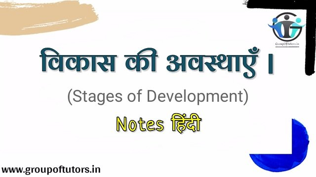 विकास की अवस्थाएं (Stages of Development)