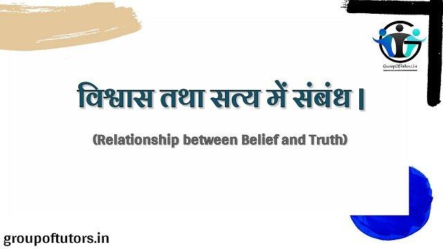 विश्वास तथा सत्य में सम्बन्ध