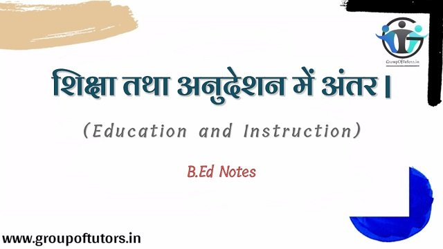 शिक्षा तथा अनुदेशन में अंतर। (Difference between education and instruction)