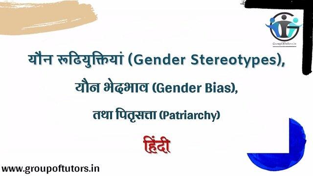 Gender Stereotype, Gender Bias