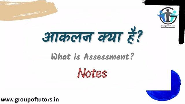 आकलन क्या है? What is Assessment?