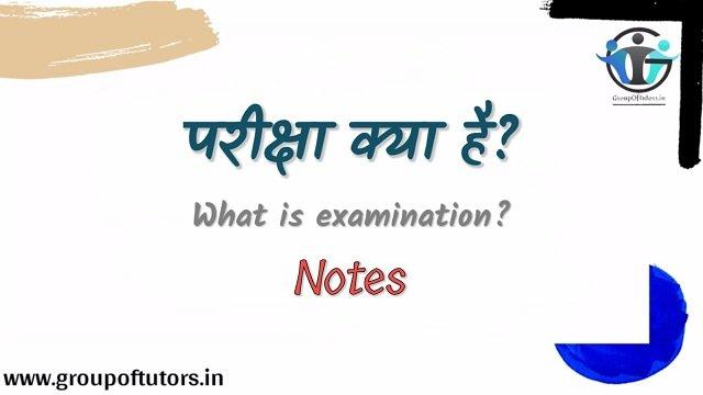 परीक्षा क्या है? What is examination? Group Of Tutors