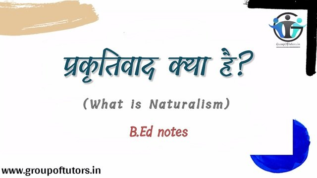 प्रकृतिवाद क्या है? what is naturalism? B.ed notes