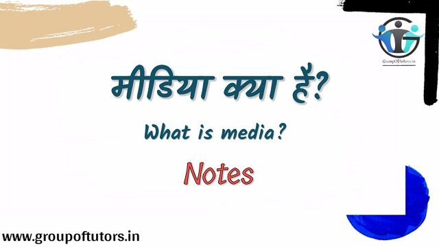 मीडिया-क्या-है?