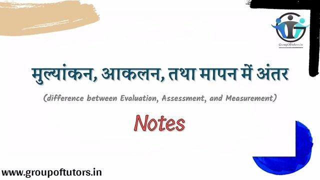 मूल्यांकन-आकलन-तथा-मापन-evaluation-assessment-and-measurement-group-of-tutors