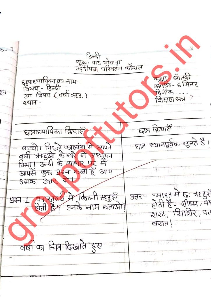 best hindi lesson plans