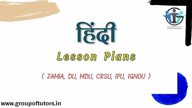 Hindi Lesson Plans For B.Ed