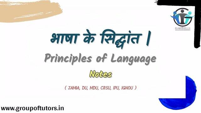 भाषा के सिद्धांत (Principles of Language)
