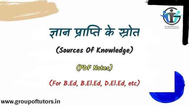 ज्ञान प्राप्ति के स्रोत (Sources Of Knowledge)