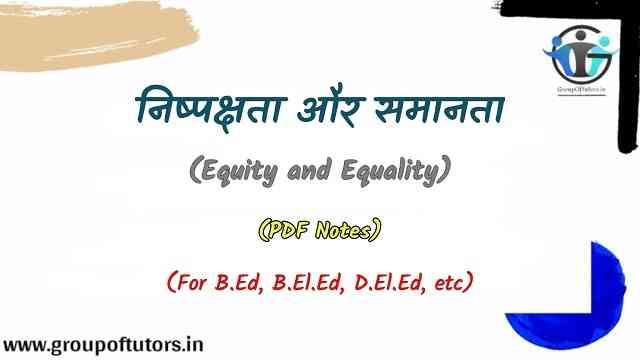 निष्पक्षता तथा समानता Equity and Equality?