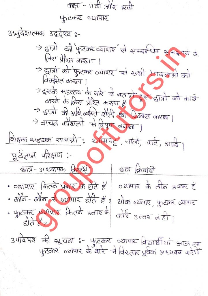 Business Studies Lesson Plans Hindi