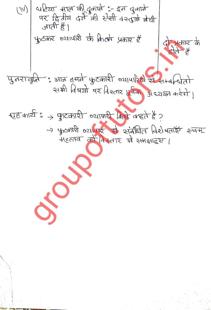 Commerce lesson plans hindi