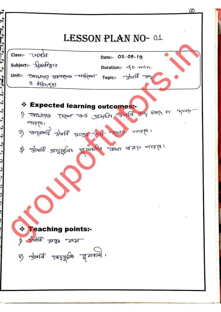 Biology Lesson Plans Bengali