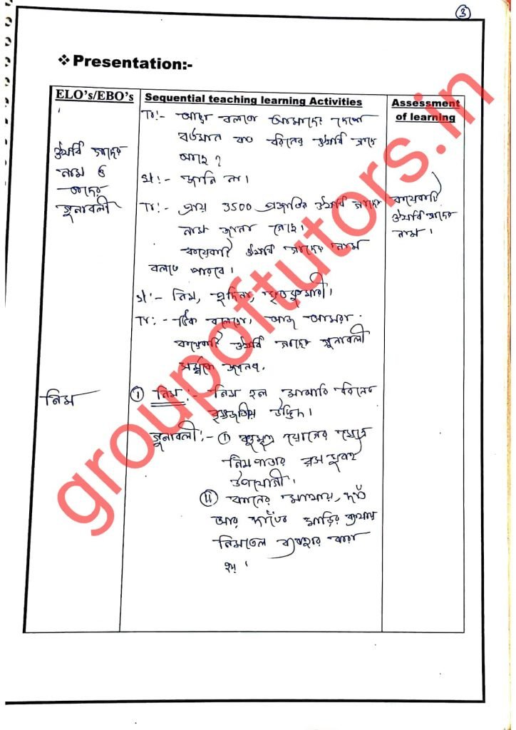 Life Science Lesson Plans in Bengali