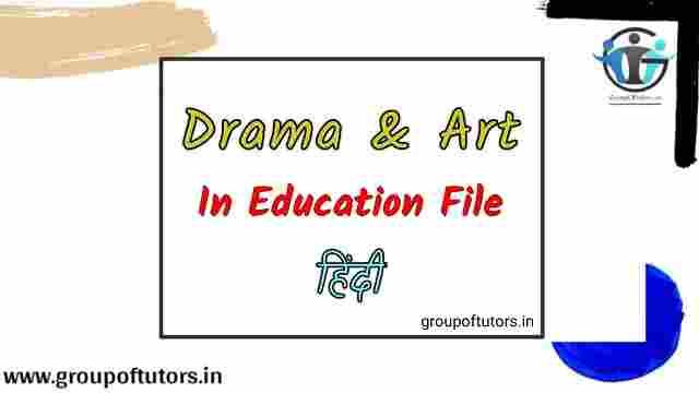 Drama And Art in Education File Hindi PDF
