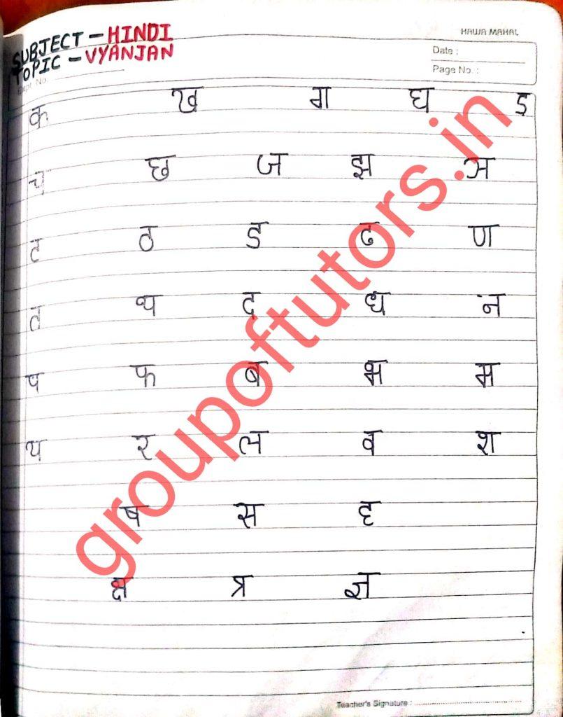 Hindi lesson plan