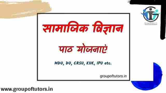 SST Lesson Plans in Hindi For B.Ed and Teachers