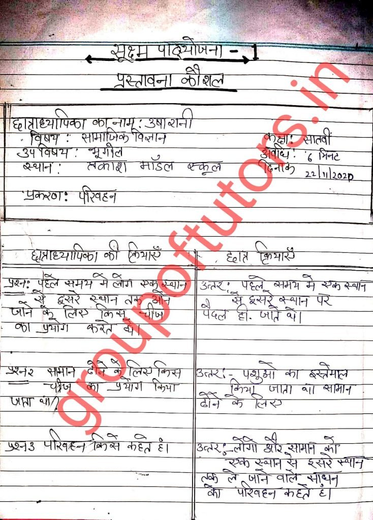 SST Lesson Plans in Hindi Micro skills lesson plan group of tutors