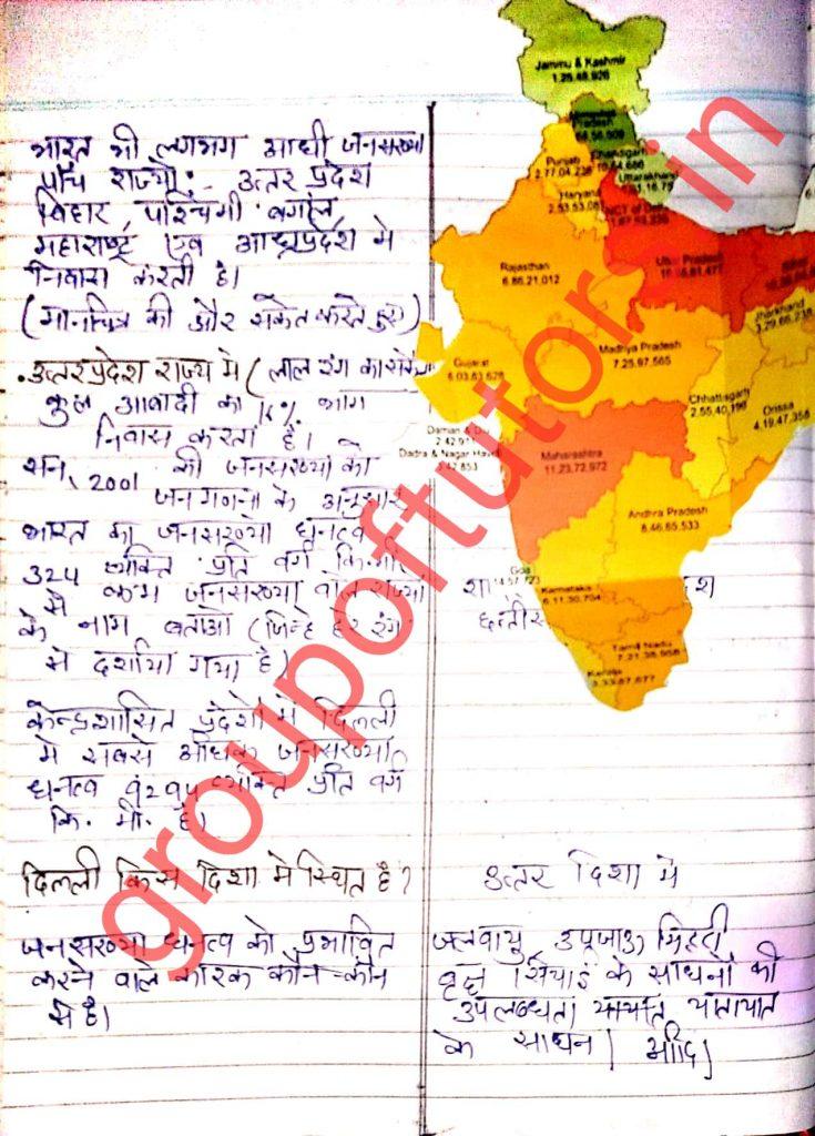 मानचित्र अध्ययन कौशल (Skill of Map Reading)