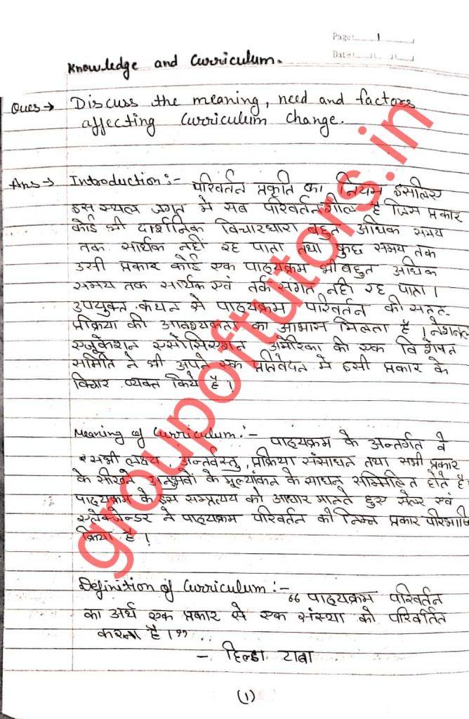 Curriculum Change Notes Hindi पाठ्यक्रम परिवर्तन