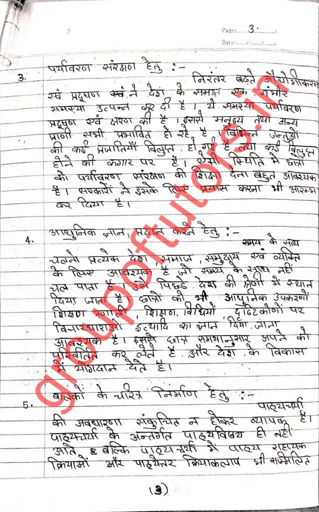 Curriculum Change Notes Hindi