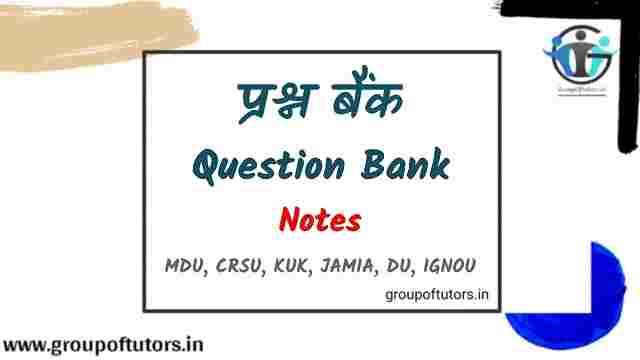 प्रश्न बैंक क्या है? What is Question Bank? Notes in Hindi Group Of Tutors