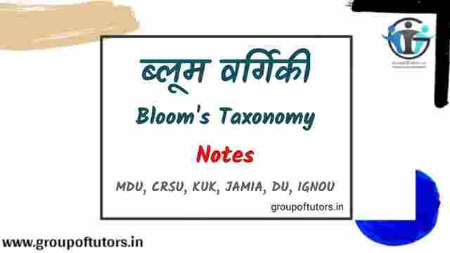 ब्लूम वर्गिकी (ब्लूम का वर्गीकरण) Bloom Taxonomy Notes Hindi Group Of Tutors