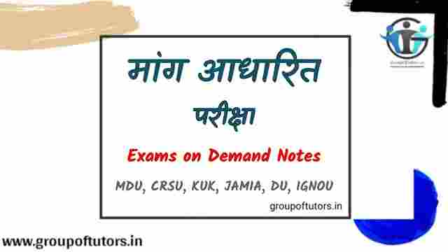 मांग आधारित परीक्षा क्या है? What is Examinations On Demand or Exams on Demand Notes Group Of Tutors
