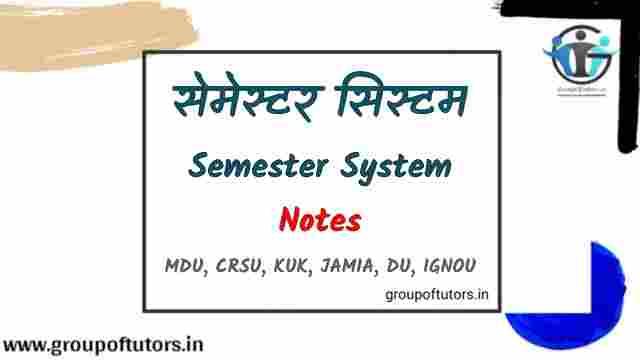 सेमेस्टर प्रणाली क्या है? (Semester System Notes in hindi) groupoftutors.in/b.ednotes