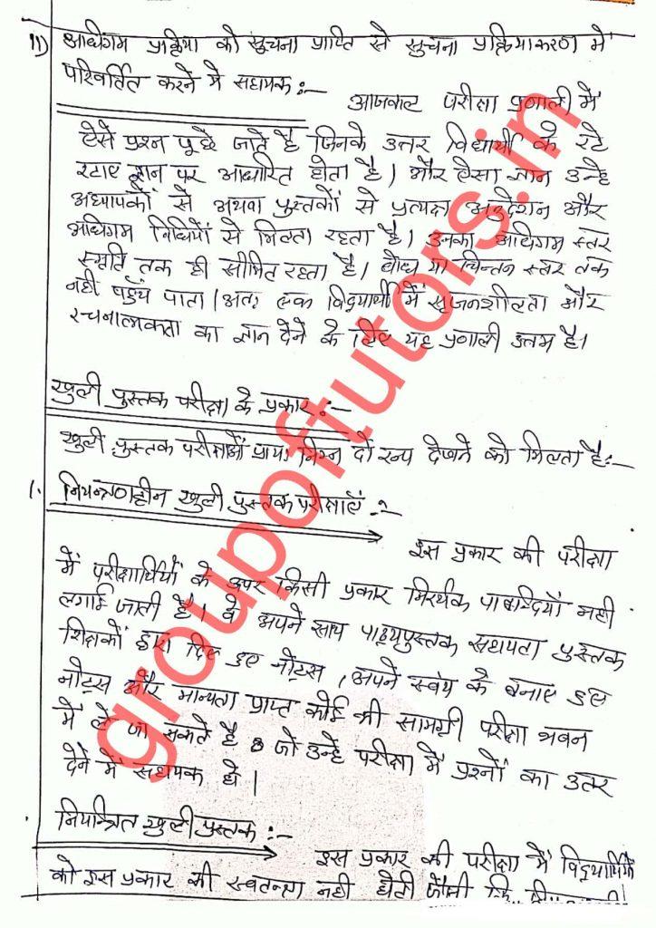 खुली पुस्तक परीक्षा प्रणाली से आप क्या समझते हैं? Open Book Examination Notes Hindi For B.Ed Group Of Tutors