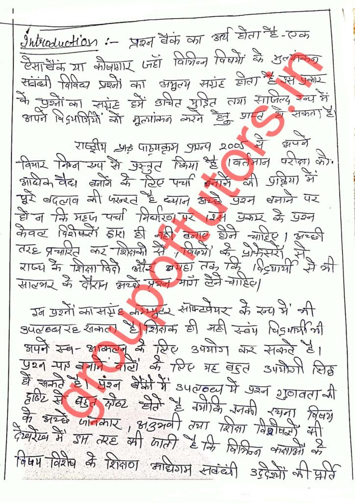 प्रश्न बैंक(Question Bank) notes in hindi group of tutors