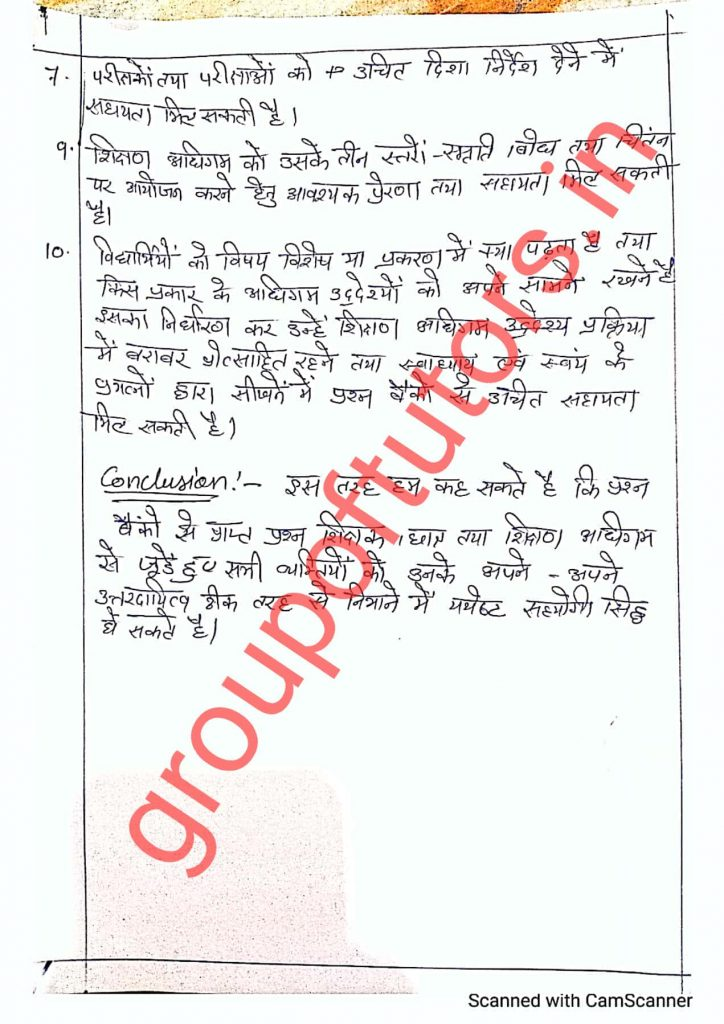 Question Bank notes in hindi group of tutors
