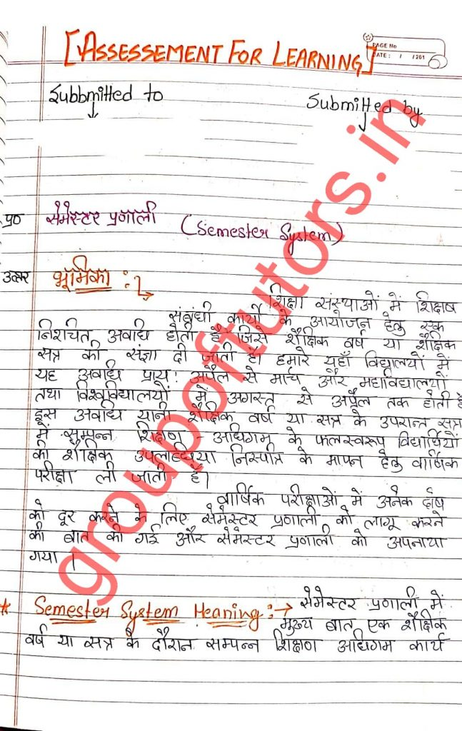 सेमेस्टर प्रणाली नोट्स (Semester System Notes in hindi) groupoftutors.in/b.ednotes